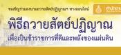 ขอเชิญร่วมลงนามถวายสัตย์ปฏิญาณ เพื่อเป็นข้าราชการที่ดีและพลังของแผ่นดิน