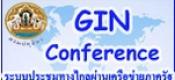 ระบบประชุมทางไกลผ่านเครือข่ายภาครัฐ (Gin-confereance)