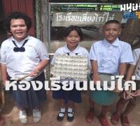 VDO_ห้องเรียนไก่ไข่กับหลักสูตรการสอนที่มีไก่เป็นครู